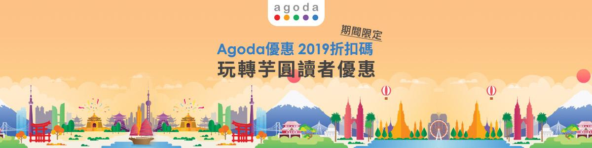 agoda優惠 2019折扣碼